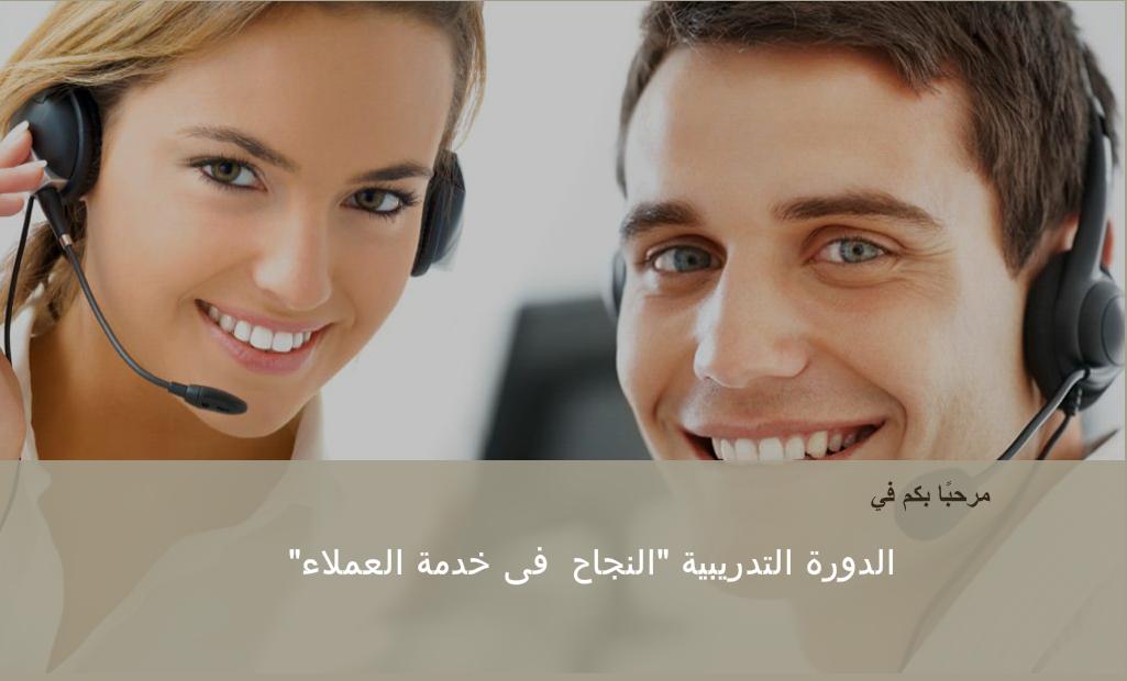 Customer-Service-Arabic